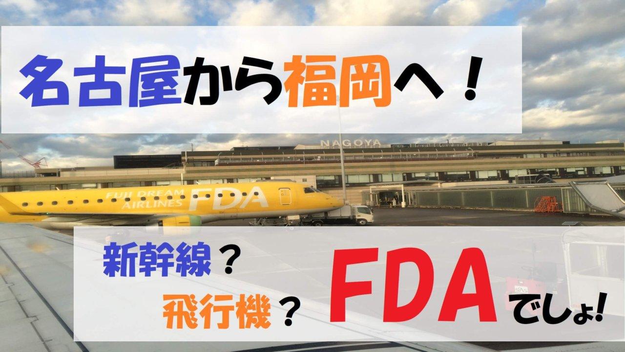 名古屋から福岡へ行くなら新幹線?それとも飛行機?FDAをおすすめしたい!