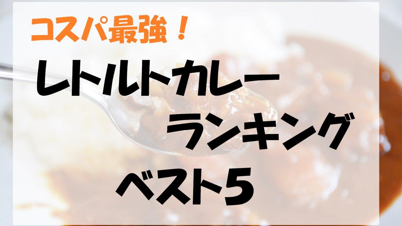 【社会人最強飯】コスパの良いレトルトカレーベスト5ランキング紹介するよ!