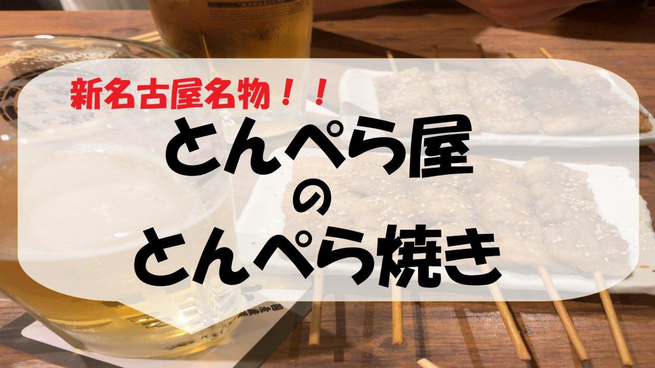 「とんぺら焼き」が美味すぎてとまらない!とんぺら屋を新名古屋名物に!