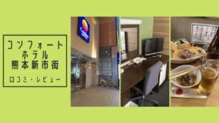 熊本泊まるなら「コンフォートホテル熊本新市街」ひとまる的口コミ・レビュー