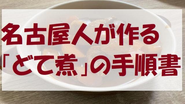 ミシュランガイド2019に待望の名古屋・東海版発行で喜びが隠せないから ...