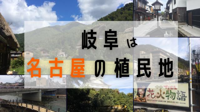 「岐阜は名古屋の植民地」だと言ってるやつちょっとこい!岐阜のいいとこ10個言うから!