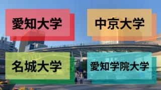 中部地区では愛知大学・中京大学・名城大学・愛知学院大学がお得だよ!っていう大学偏差値事情【愛愛名中】