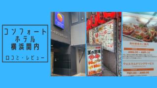 浜の風を感じにコンフォートホテル横浜関内に宿泊!中華街も近くて便利!ひとまる的口コミ・レビュー