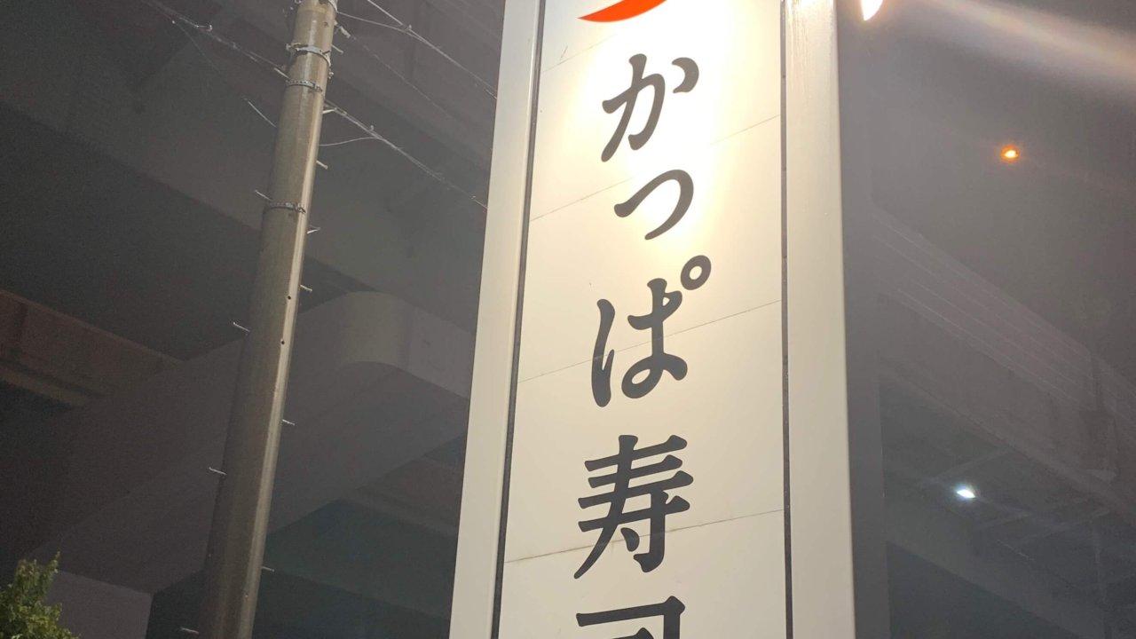 かっぱ寿司が美味いんだって!好きなメニューランキングベスト10を勝手にやる