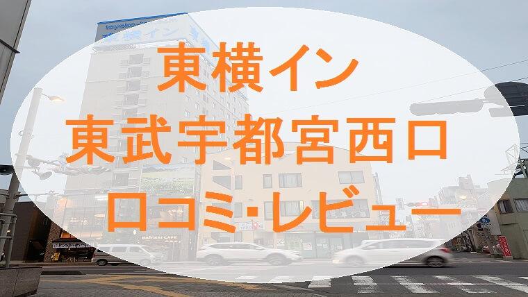 【東横イン東武宇都宮駅西口】駅近に泊まって餃子を食う!ひとまる的口コミ・レビュー