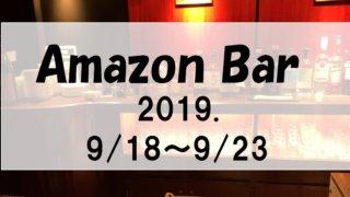 東京で開催される期間限定『Amazon Bar』に興味があって行ってみたい