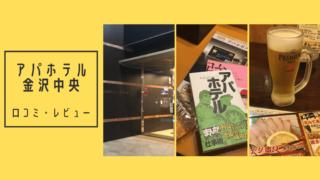 「アパホテル金沢中央」は金沢中心地へすぐアクセス!金沢宿泊アパホテルという選択!ひとまる的口コミ・レビュー