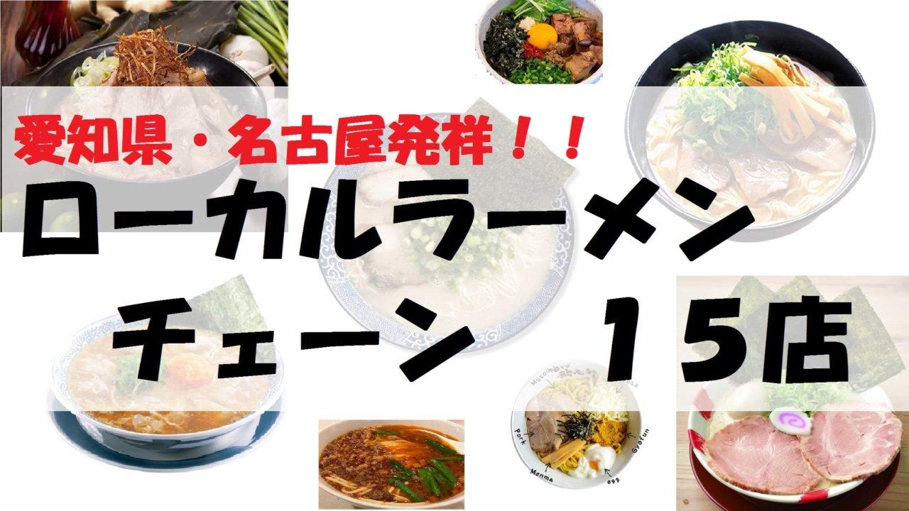 愛知県・名古屋市発祥!地元生まれのローカルラーメンチェーン15店