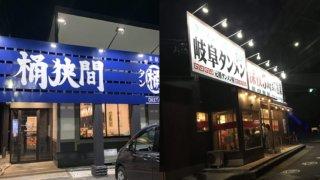 「岐阜タンメン」のパクリ!?「桶狭間タンメン」に行って比較してみた!