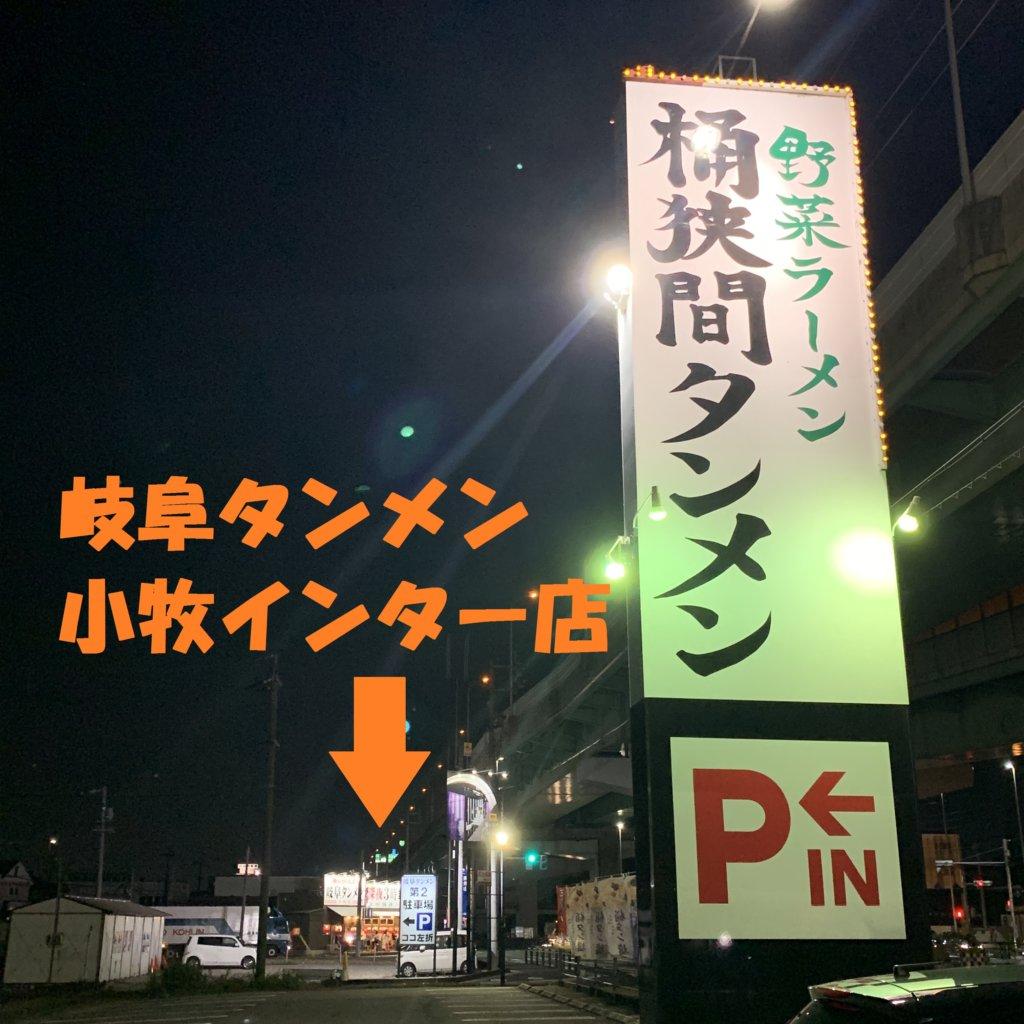 桶狭間タンメン小牧店