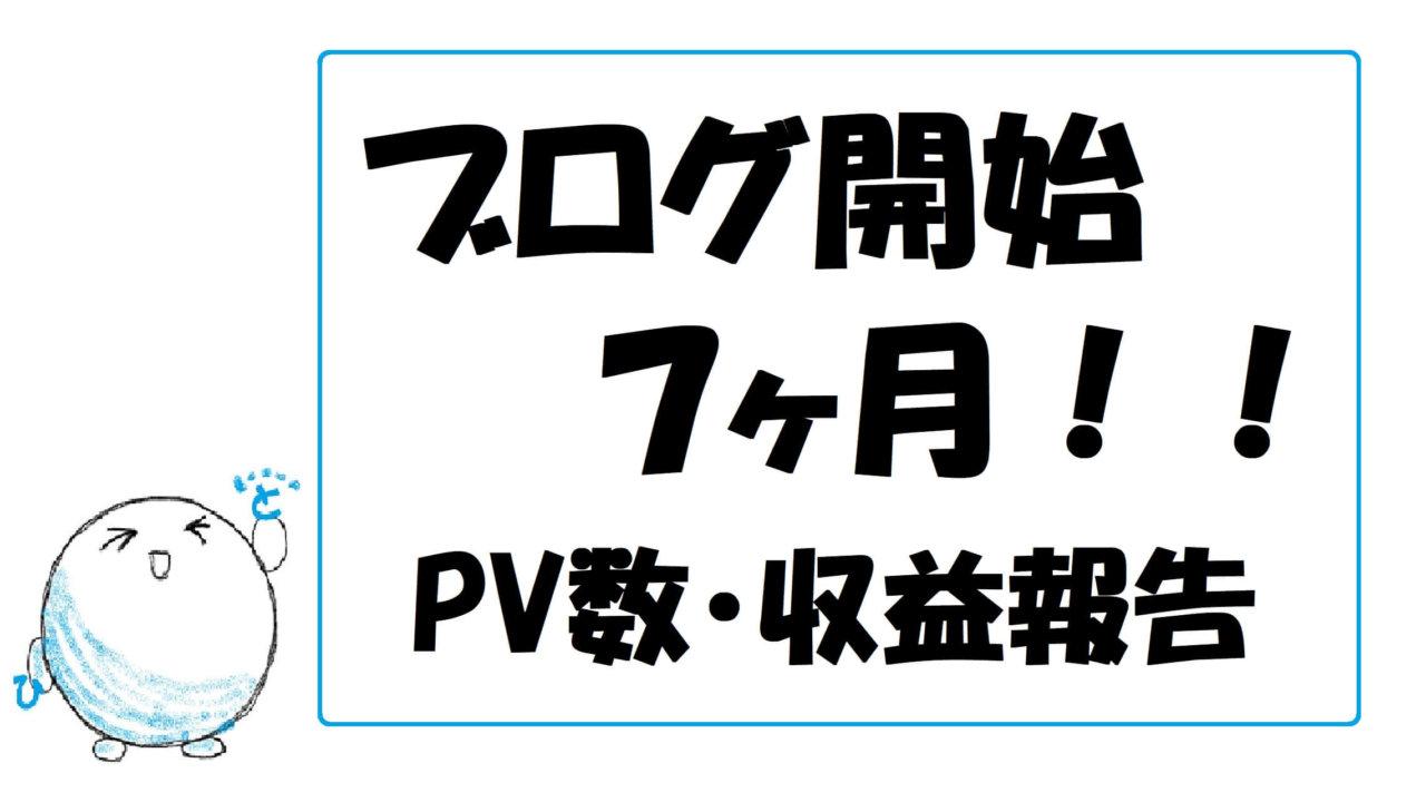 ブログ開始7ヶ月!2019年8月のPV・収益報告を今更するよ!