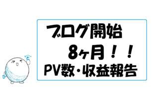 ブログ始めて8ヶ月!2019年9月のPV・収支報告する!超久しぶりのブログ!