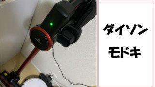 【類似品ガジェット】コードレス掃除機は本物よりもダイソンモドキがおすすめ!