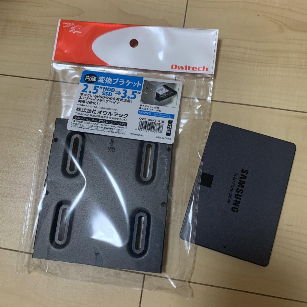 オウルテック 2.5インチHDD/SSD用→3.5インチサイズ変換ブラケット