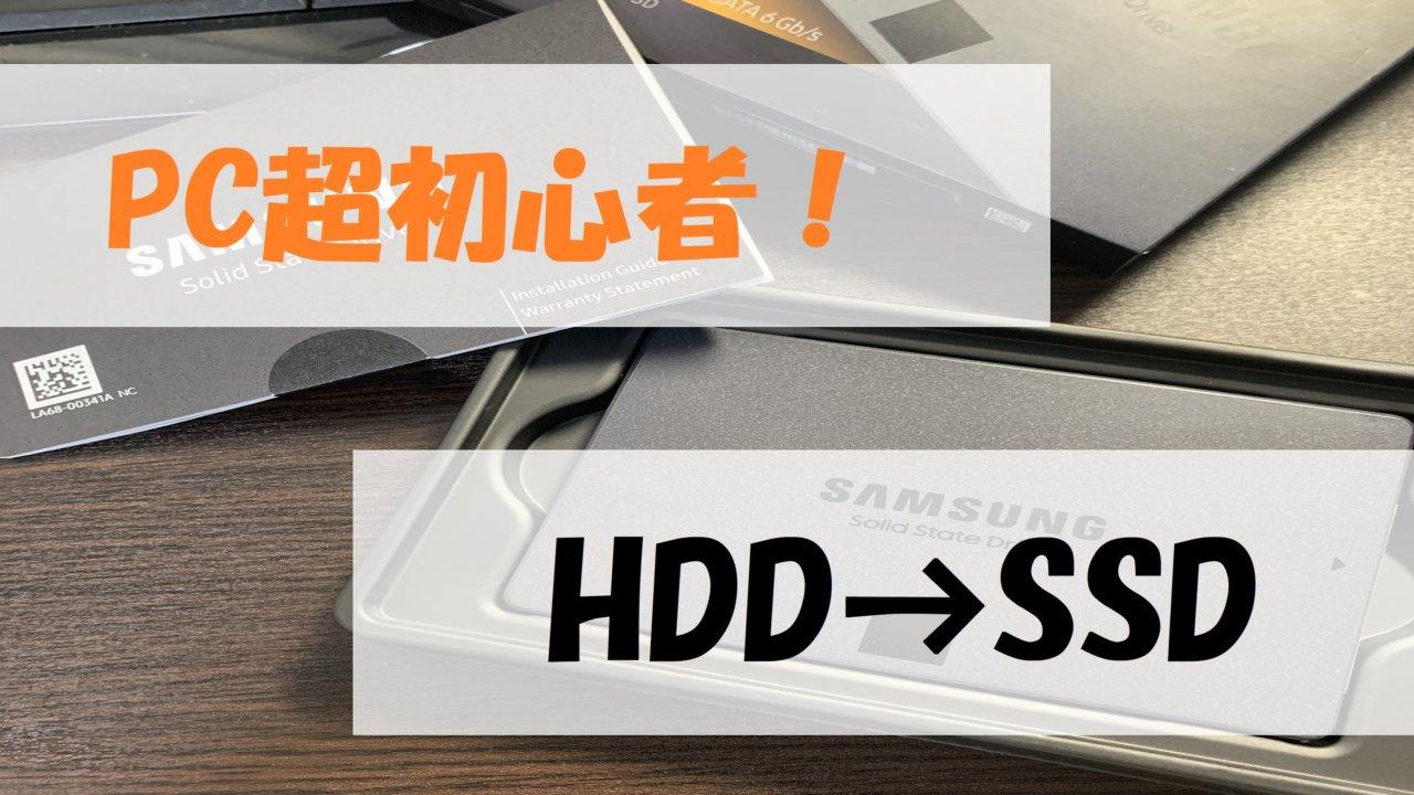 パソコン超初心者がLenovo H330のHDDをSSDに変えて爆速にした備忘録