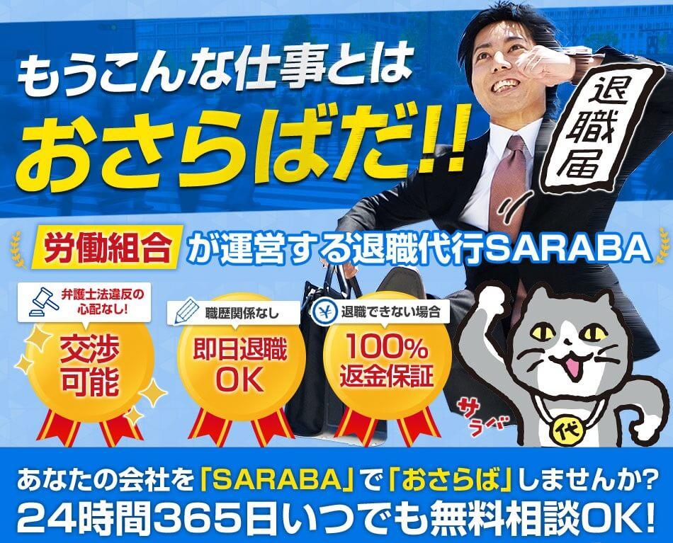 退職代行サービス「SARABA」