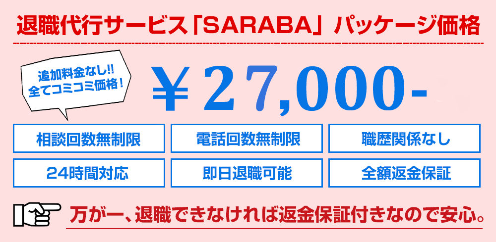 SARABAパッケージ価格
