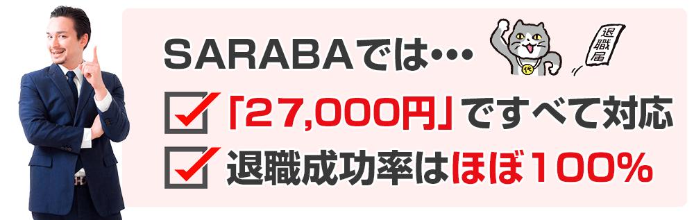 SARABAは27000円