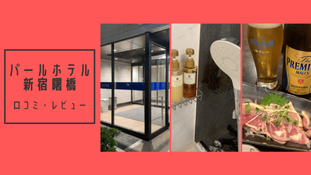 新宿近くで安く宿泊したい!じゃあ「パールホテル新宿曙橋」がおすすめ!