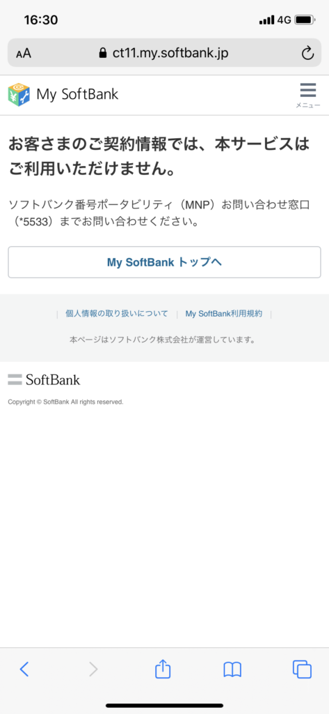 ソフトバンクNMP予約番号
