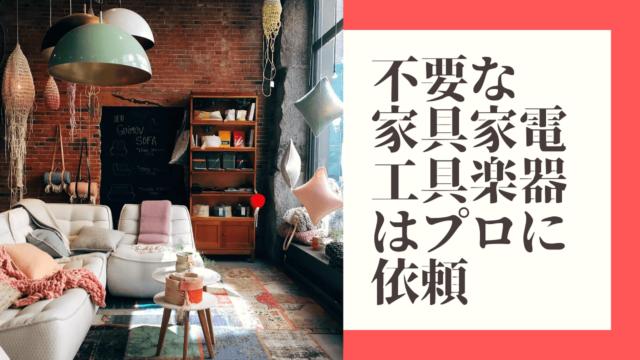 愛知県・名古屋市で処分したい家具家電、工具や楽器あるなら『リサイクルジャパン』に依頼しよう!(PR)