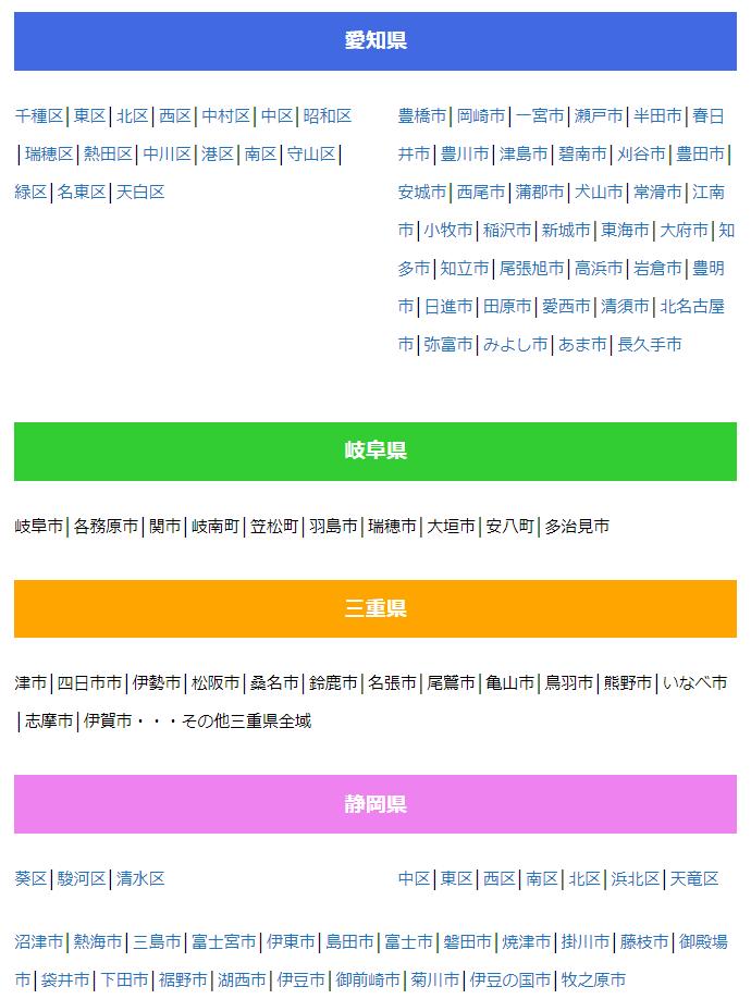 リサイクルジャパン買取名古屋