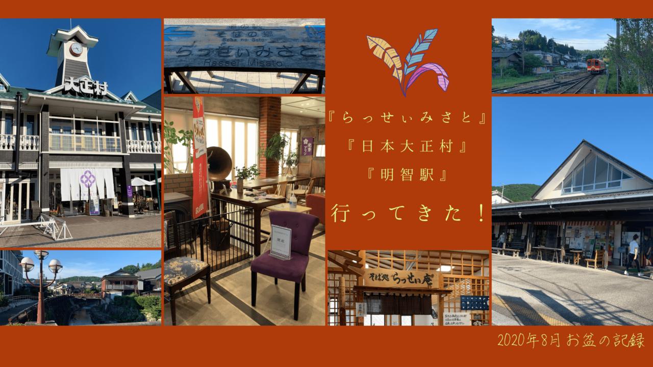 お盆なんだから道の駅『らっせぃみさと』とか『日本大正村』とか『明知鉄道明智駅』とか行ってきた!