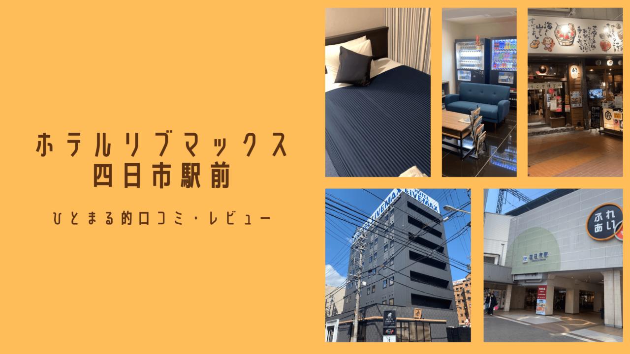 職場が名古屋だけど『ホテルリブマックス四日市駅前』に前泊して大人の余裕を見せつけていくぅぅぅ