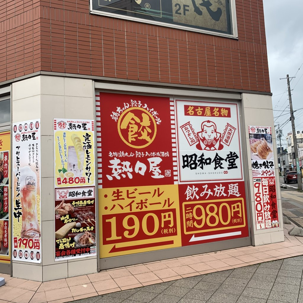犬山駅周辺