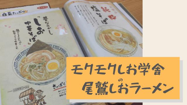 『モクモクしお学舎』で三重名物「尾鷲しおラーメン」なるものを食ってきた!