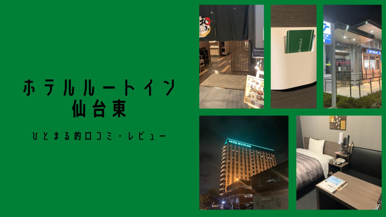 『ホテルルートイン仙台東』の宿泊した話を写真を添えて今語る