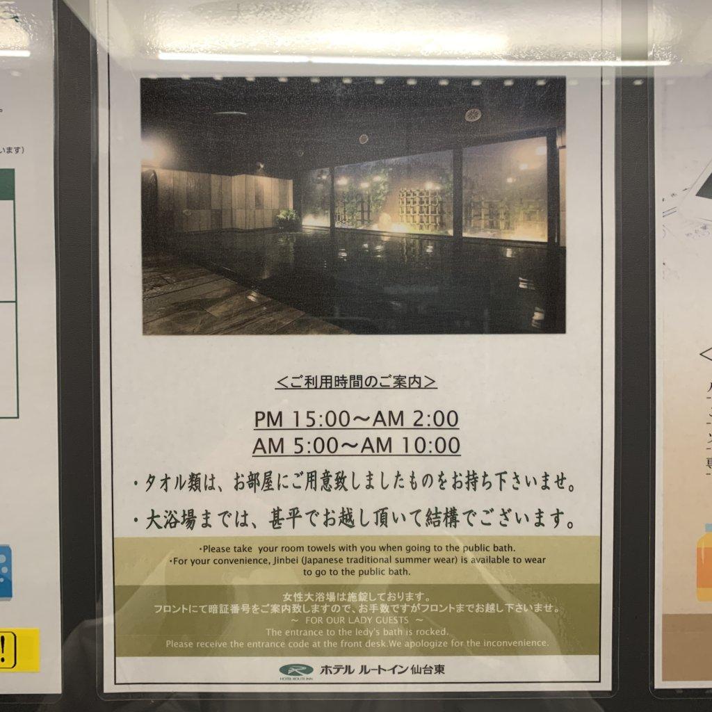 ホテルルートイン仙台東ユニットバス