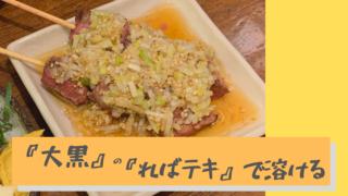 名古屋で旬で話題な居酒屋『大黒』の『ればテキ』食って溶ける