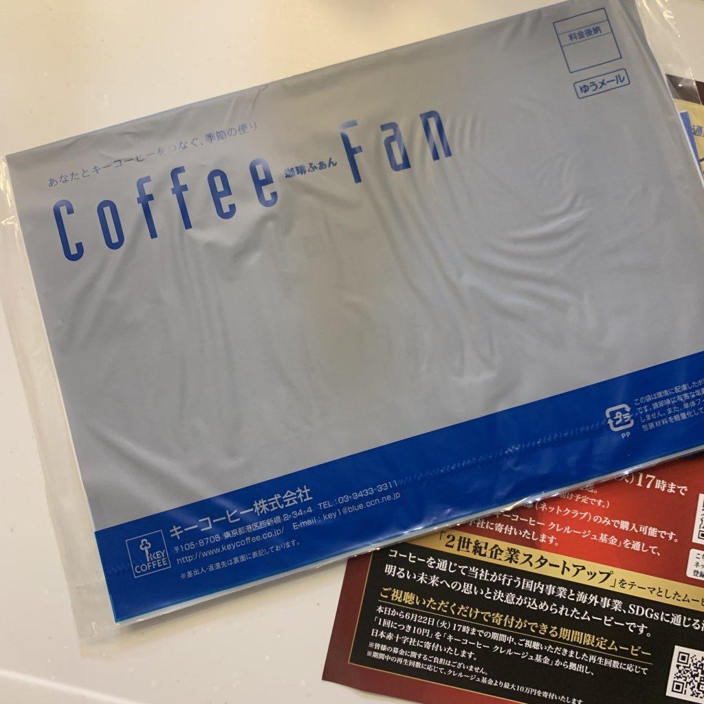 キーコーヒー株主優待