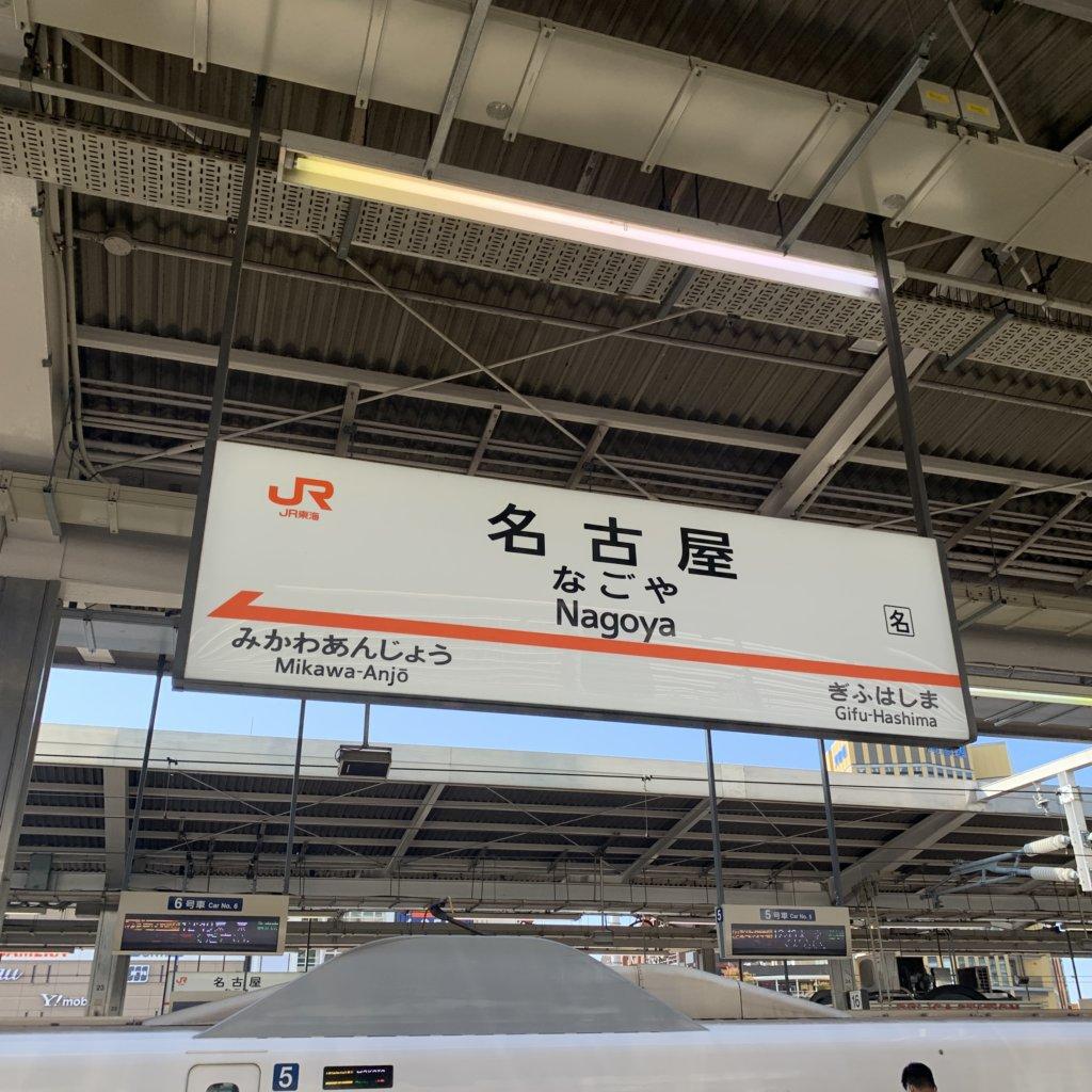 那須塩原-新幹線