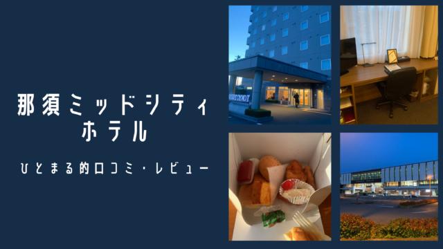 那須塩原出張!キャンプ・BBQ・温泉行楽地に仕事で『那須ミッドシティホテル』に泊まる話