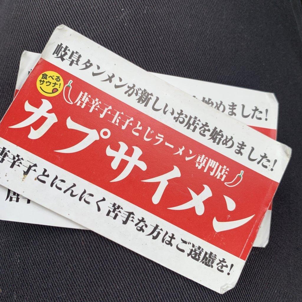 カプサイメン無料チケット