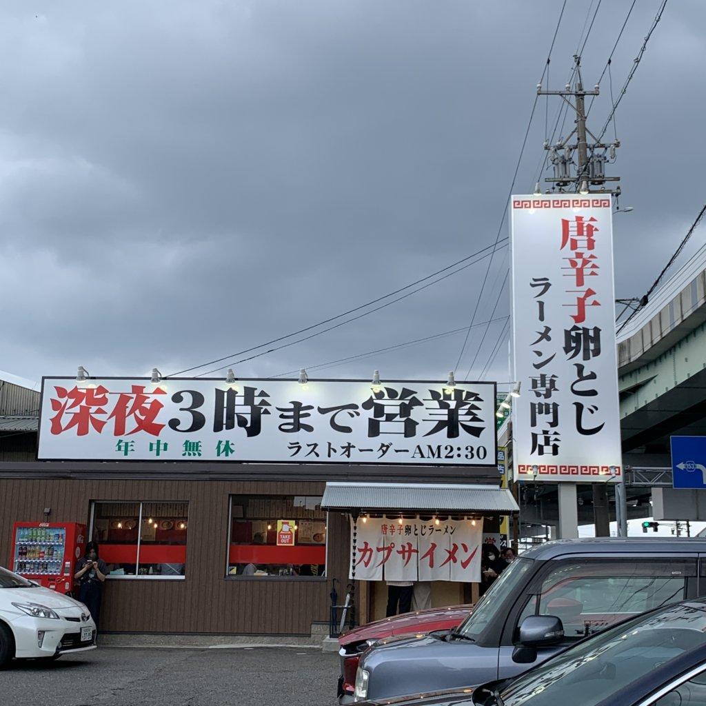 カプサイメン一宮店