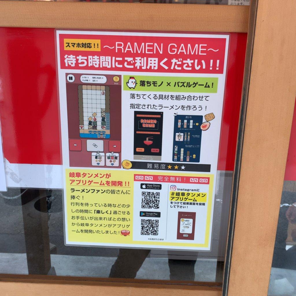 岐阜タンメンゲームアプリ
