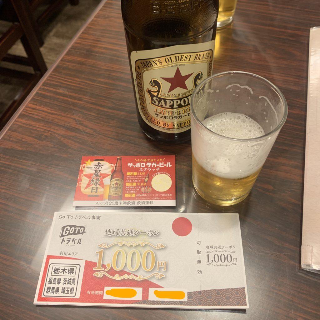 GOTOトラベルクーポンとビール