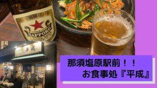 那須塩原駅前の宿泊とともに、「お食事処『平成』」で出張疲れを癒やし、忘れ、安らぎを