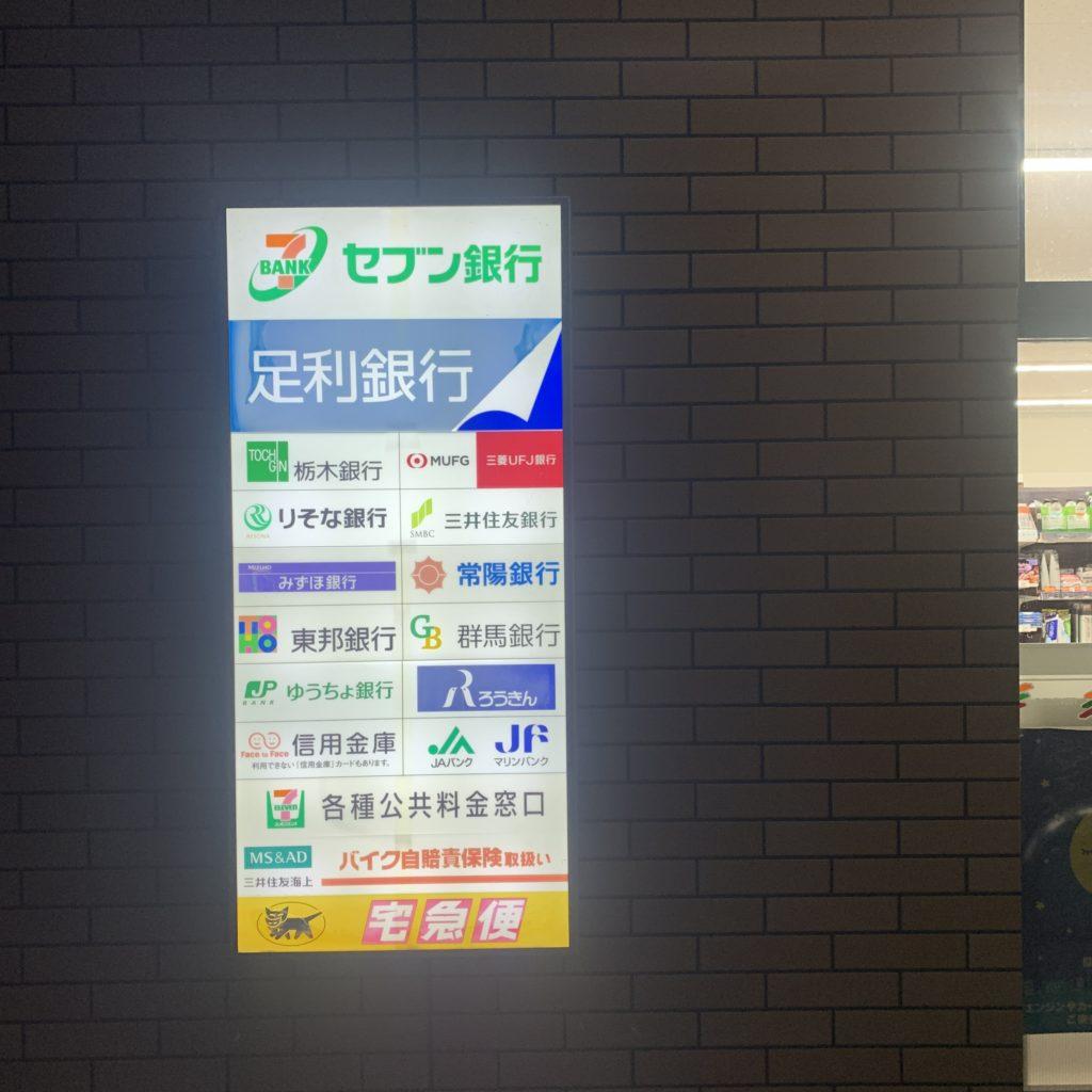 栃木の銀行