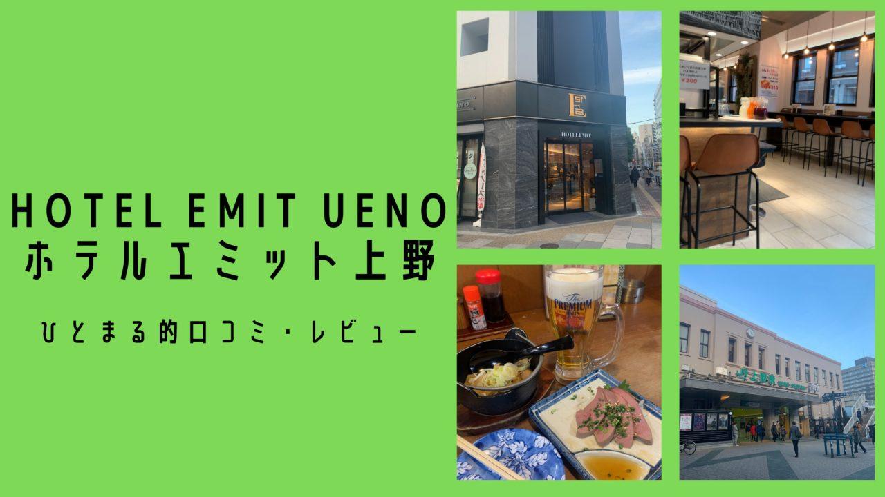 東京上野『HOTEL EMIT UENO』綺麗なシティホテルでサクッとビジネス宿泊を